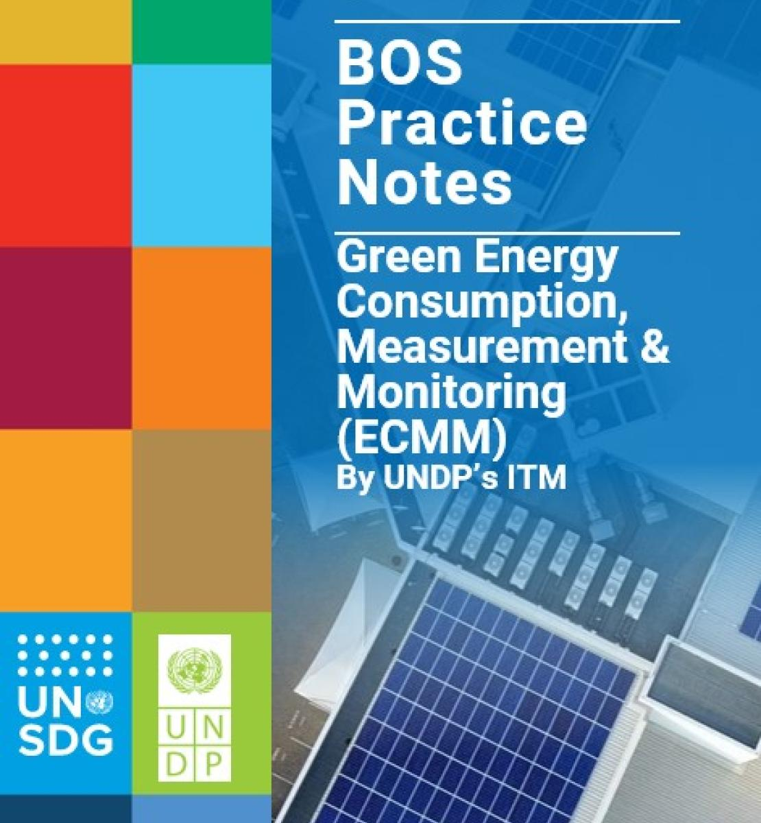 منظر جوي للألواح الشمسية ذات المربعات الملونة لأهداف التنمية المستدامة وشعار مجموعة الأمم المتحدة للتنمية المستدامة وبرنامج الأمم المتحدة الإنمائي وعنوان مذكرة الممارسات.